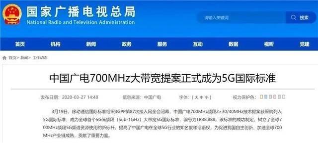 移动联通电信之外、国内第四大运营商中国广电成立 掌握5G黄金频段192号段要来了!