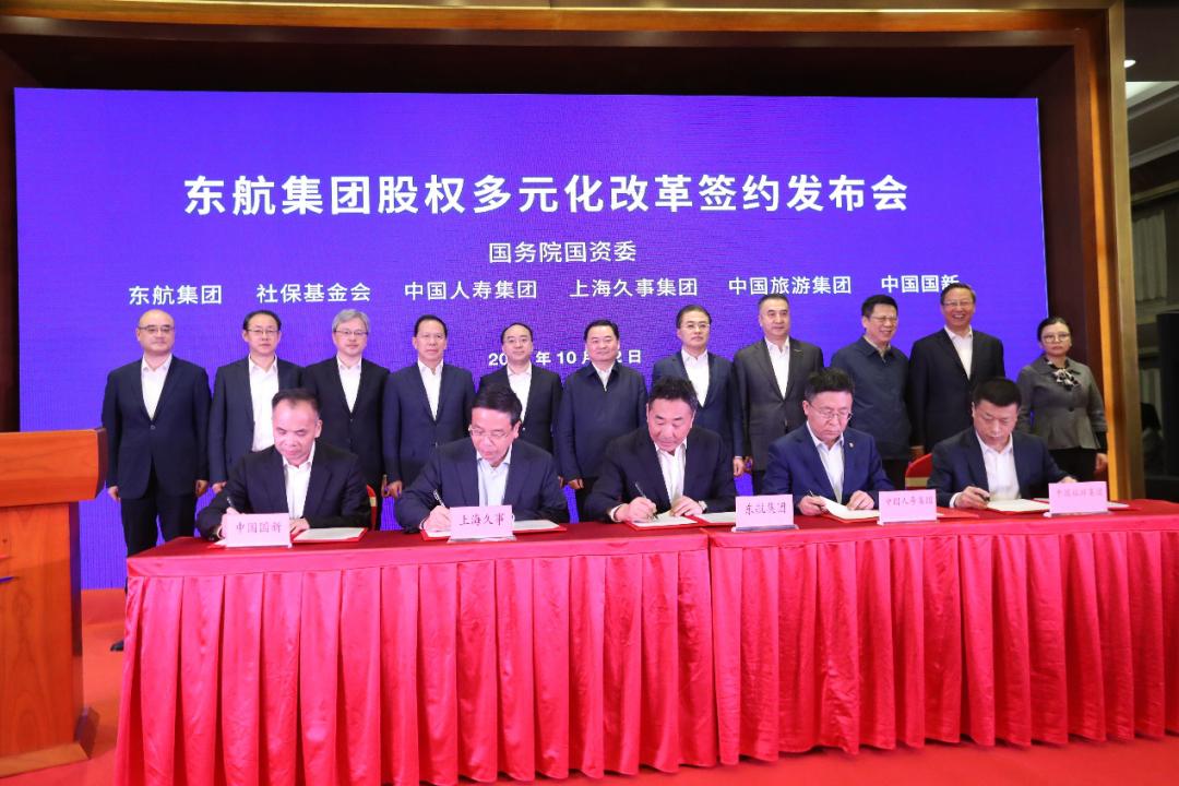 《【超越账号注册】引资310亿元 东航集团迎来中国人寿、上海久事等新股东》