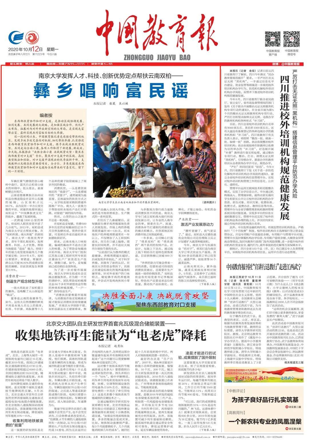 头版头条!中国教育报报道南京大学发挥三大优势定点帮扶云南双柏图片