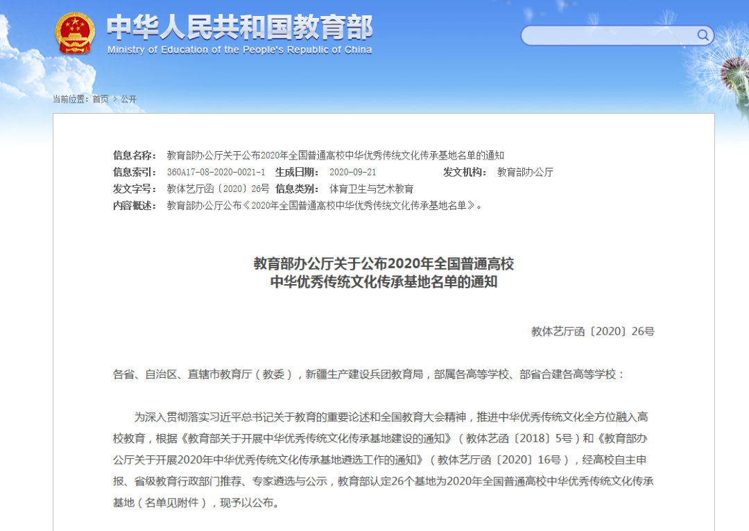 大连海事大学获批中华优秀传统文化传承基地!图片