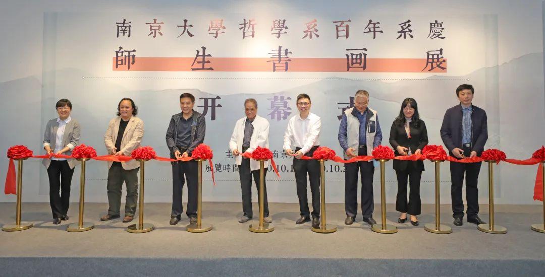 南京大学哲学系百年系庆书画展开展图片