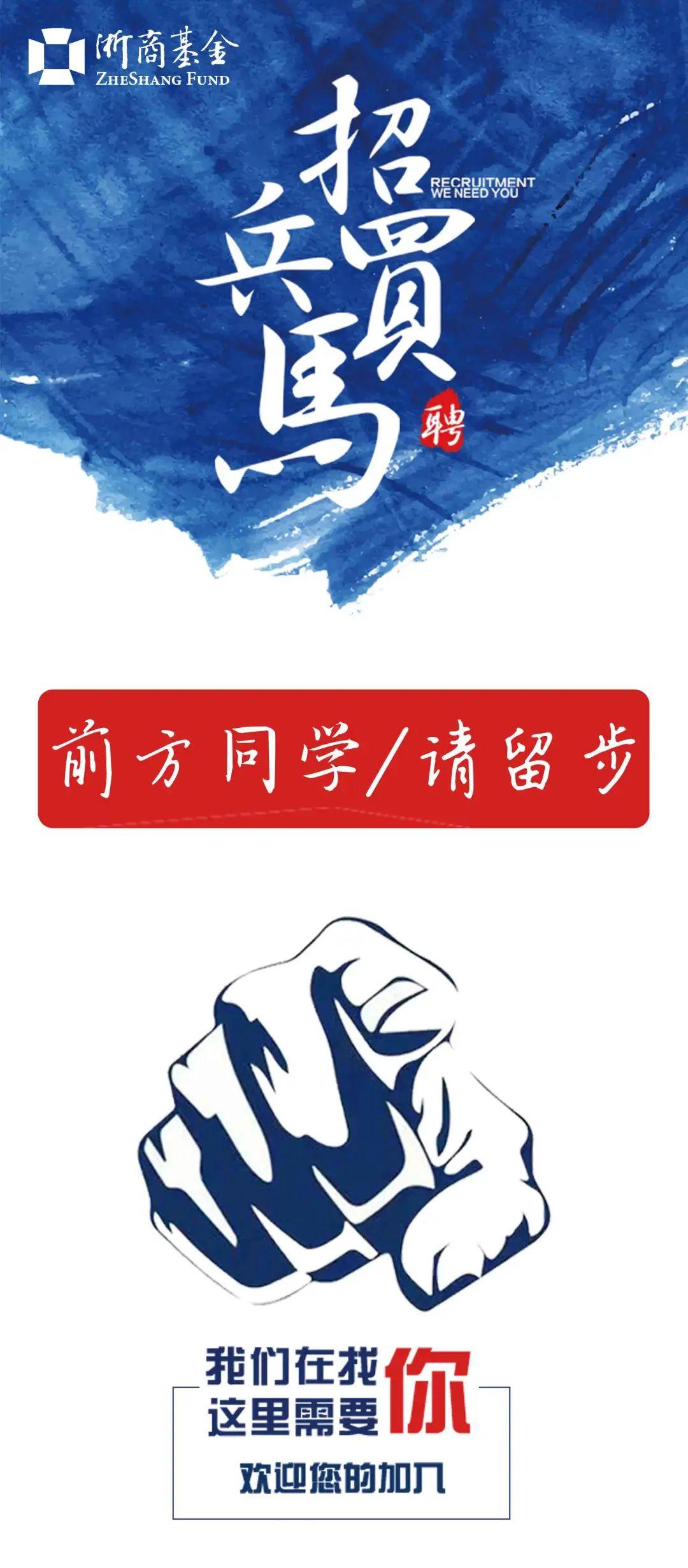 【以梦为马 • 点亮韶华】同学们,准备好了吗?浙商基金期待你的加入!