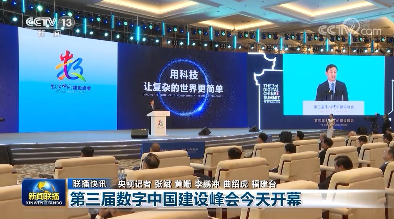 第三届数字中国建设峰会今天开幕图片