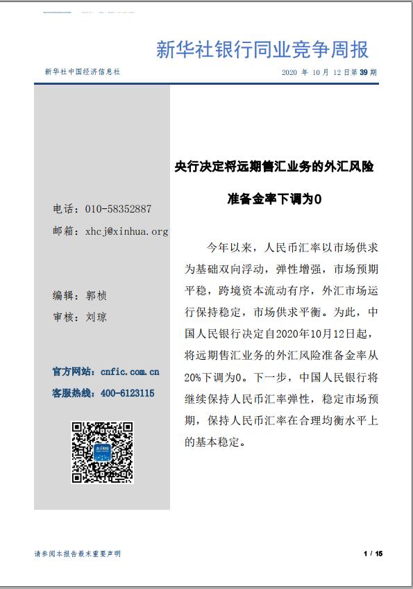 新华社银行同业竞争周报2020年第39期