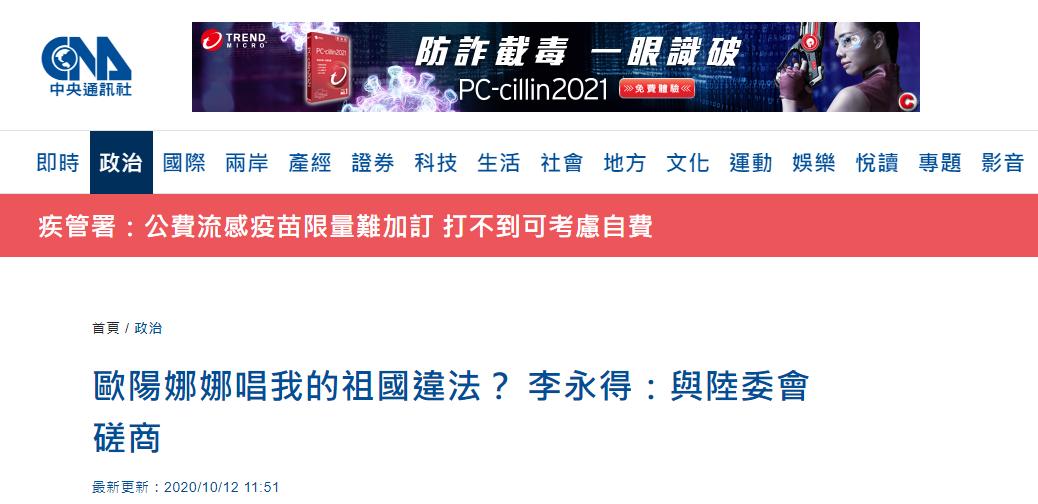 """变脸?民进党当局声称""""从未说要罚欧阳娜娜50万新台币"""",网友讽:是没找到合适法条吧图片"""