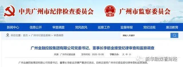 节后打虎继续:广州金控一把手被查,旗下2家排队IPO公司或受影响