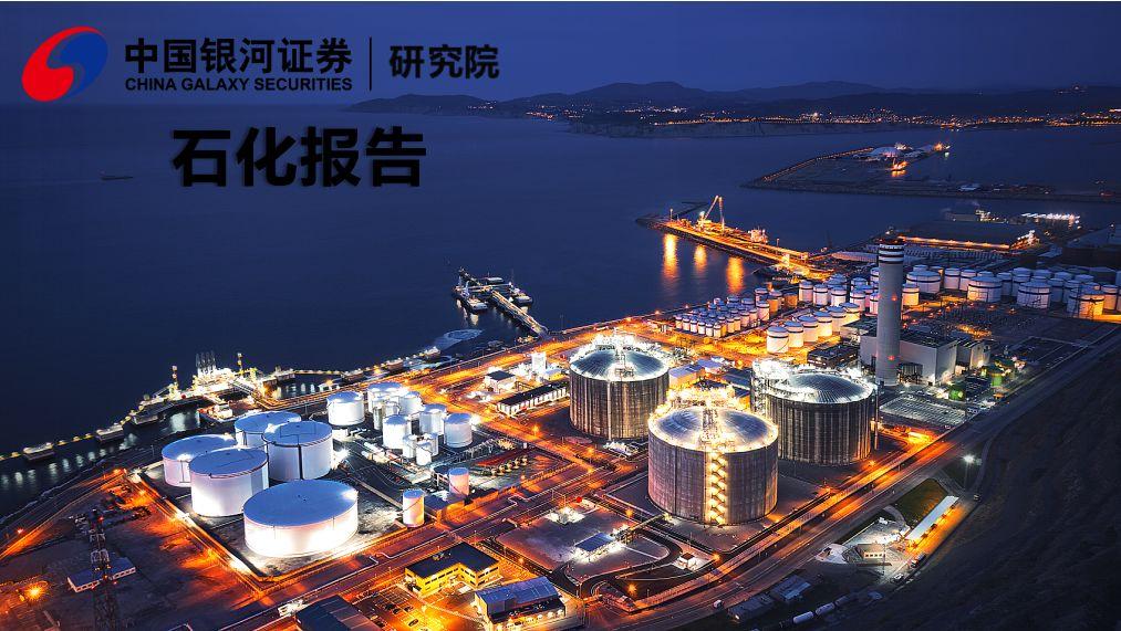 【行业动态】石化 2020.9丨低油价利于行业盈利提升,看好下半年业绩表现