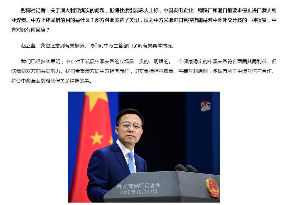 中国发电企业钢铁厂等被要求停止进口澳大利亚煤炭