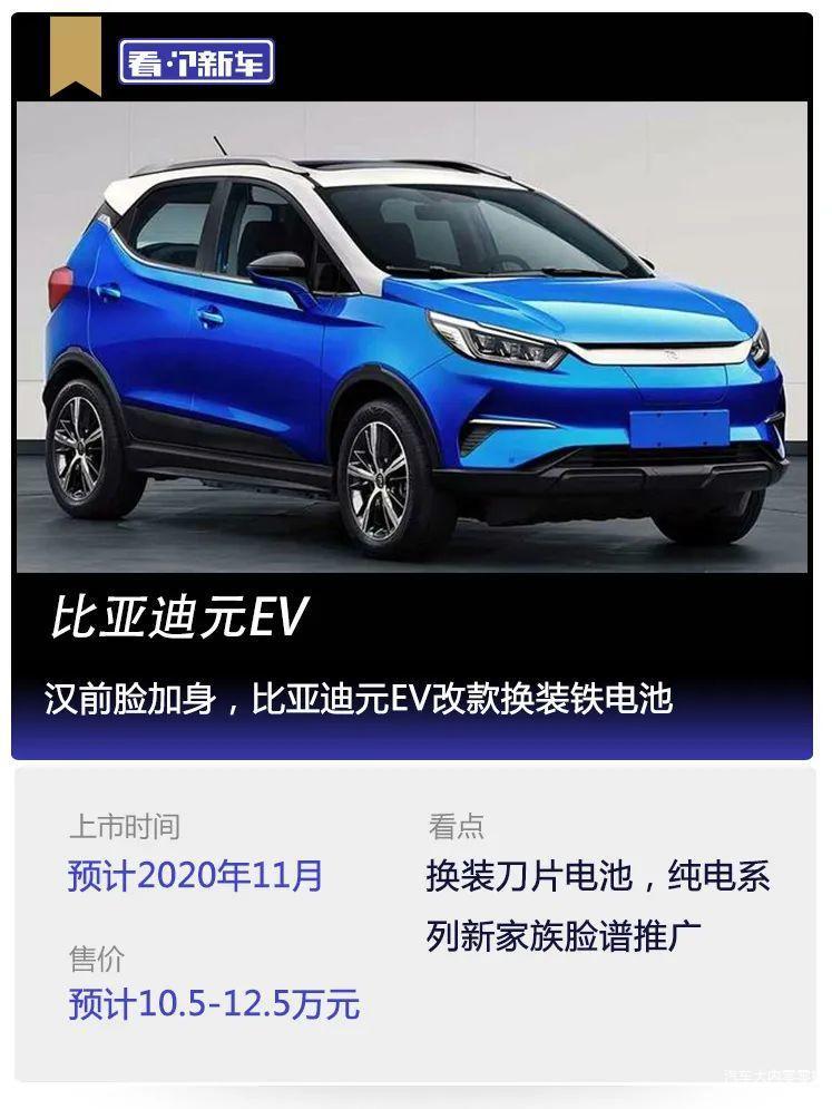 看个新车丨汉前脸加身,比亚迪元EV改款换装铁电池