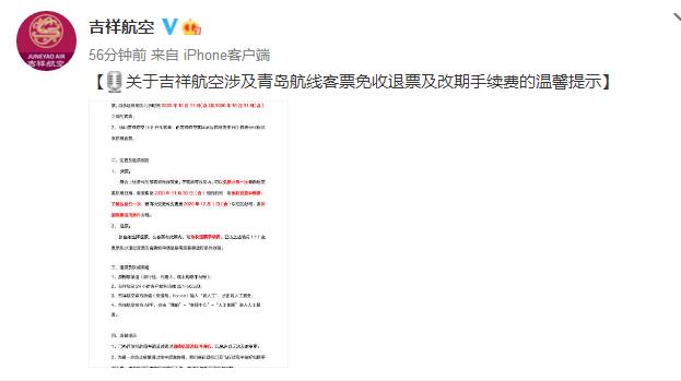 退票改期免手续费 吉祥航空发布涉及青岛航线处置方案