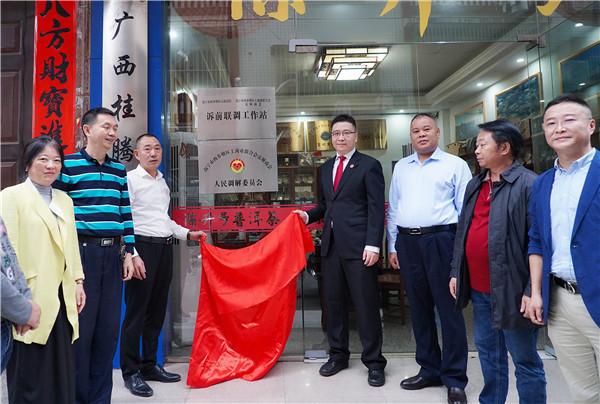 """西乡塘法院:在商会挂牌成立""""诉前联调工作站""""图片"""