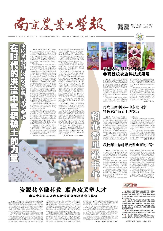 南京农业大学报总第932期 | 在时代的洪流中蓄积破土的力量图片