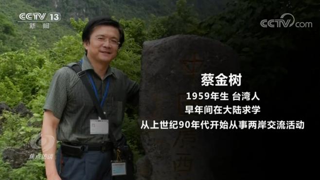 警惕!台湾间谍盯上学术交流 套路令人心惊图片