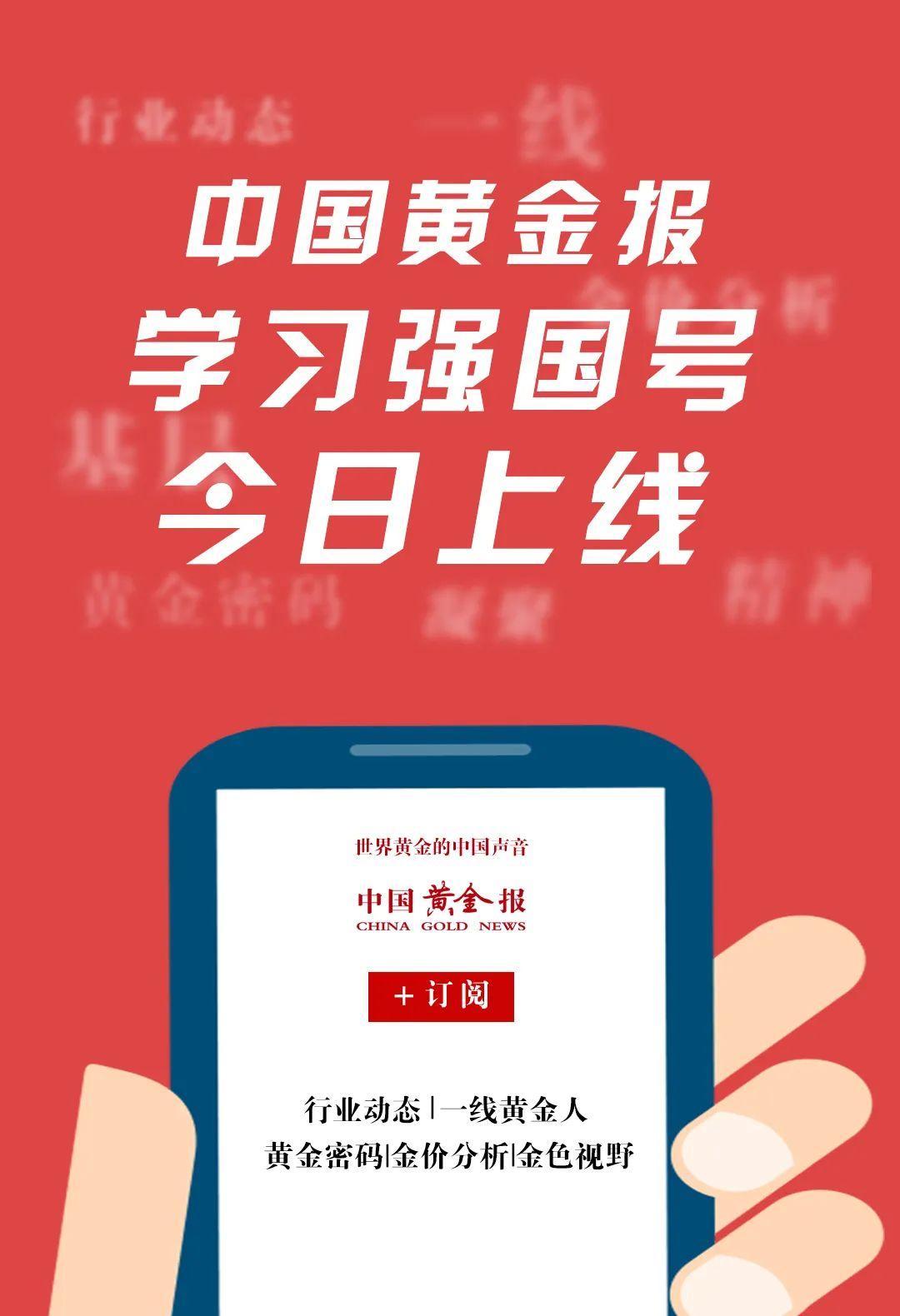 """""""中国黄金报""""学习强国号今日上线"""