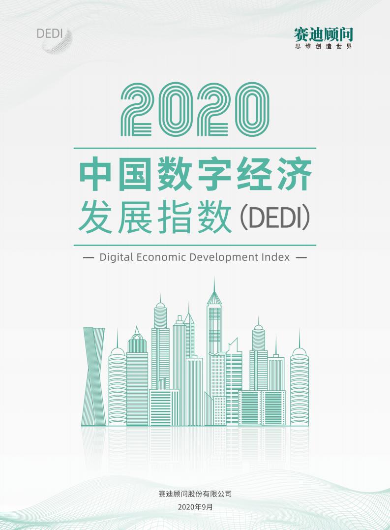 赛迪顾问:2020中国数字经济发展指数白皮书