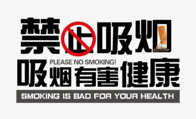 """君子当自强""""不吸""""——无烟校园,无烟青春,我们共同行动!图片"""
