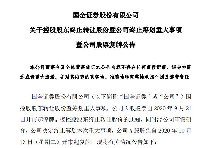 """国联国金千亿级""""生意""""黄了 """"联姻""""失败或涉内幕交易"""