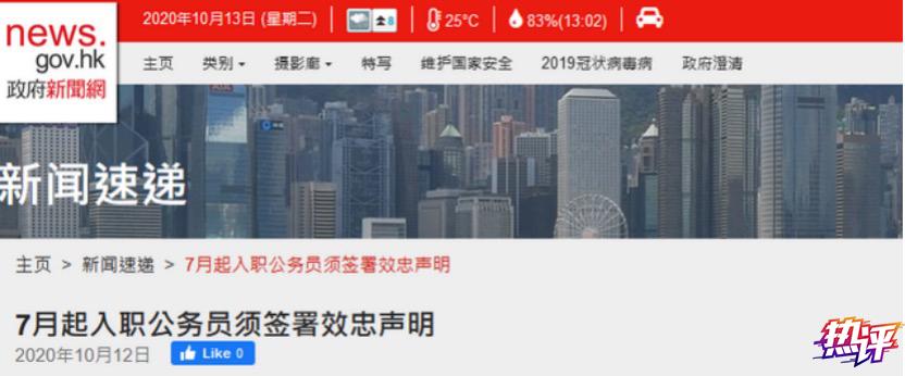 """央视:香港特区政府对公务员的这项""""新要求""""实属天经地义图片"""