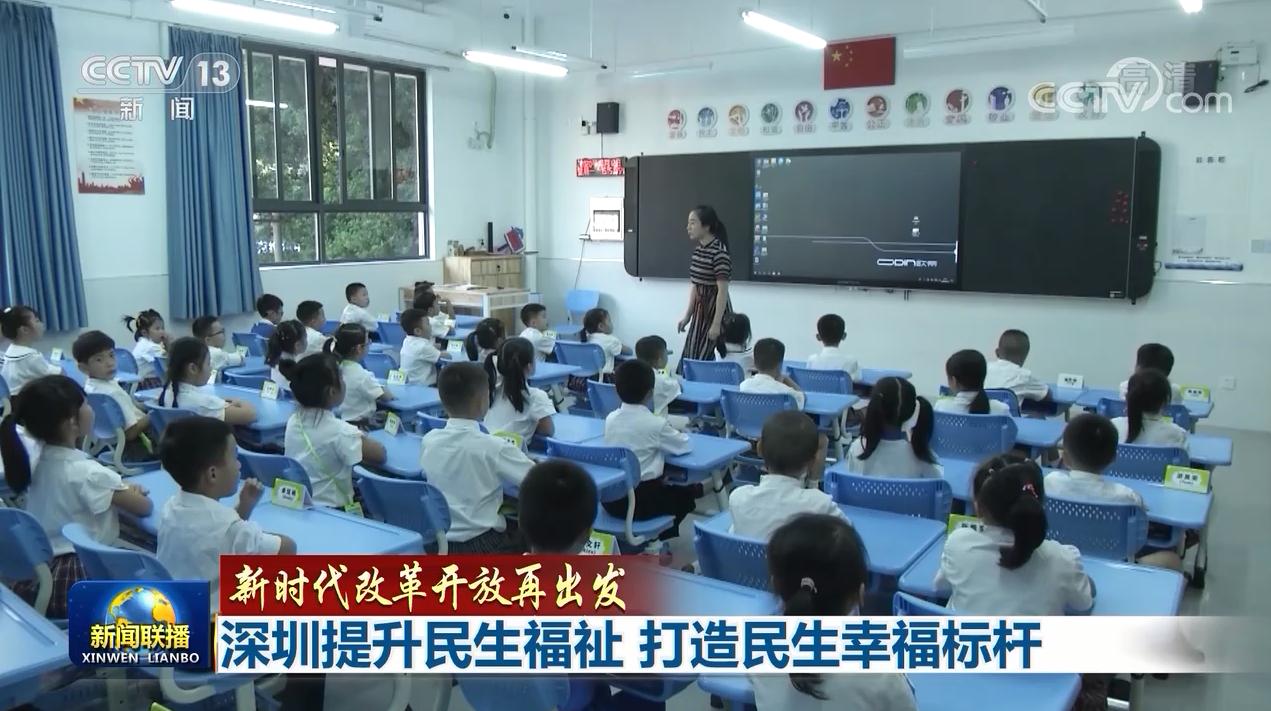 【新时代改革开放再出发】深圳提升民生福祉 打造民生幸福标杆图片