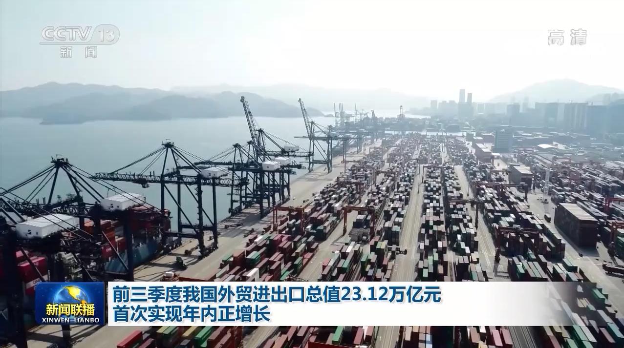 前三季度我国外贸进出口总值23.12万亿元 首次实现年内正增长图片