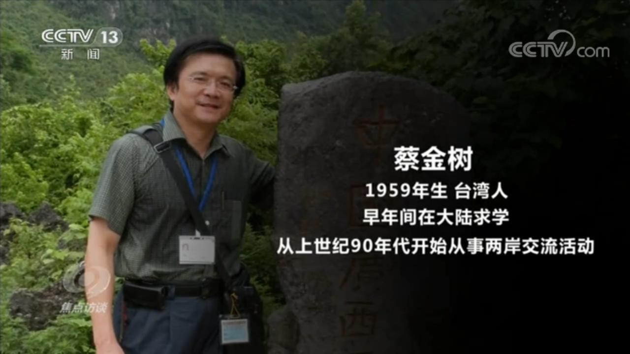 焦点访谈:警惕!台湾间谍盯上学术交流,套路令人心惊图片