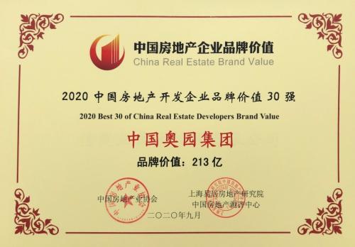 中国奥园表现优异,包揽房地产开发企业品牌价值和社会责任多项殊荣
