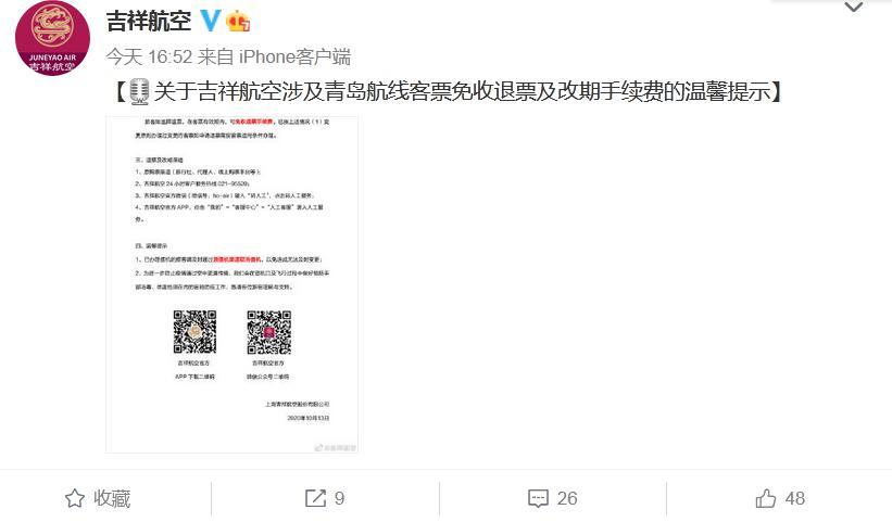 上海祥瑞航空股份有限公司官方微博截图