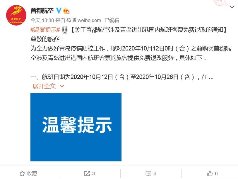 北京都城航空有限公司官方微博截图