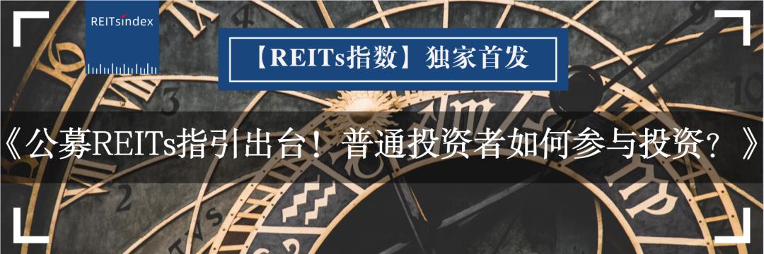 RCREIT快报丨光环新网:正在准备REITs项目申报材料