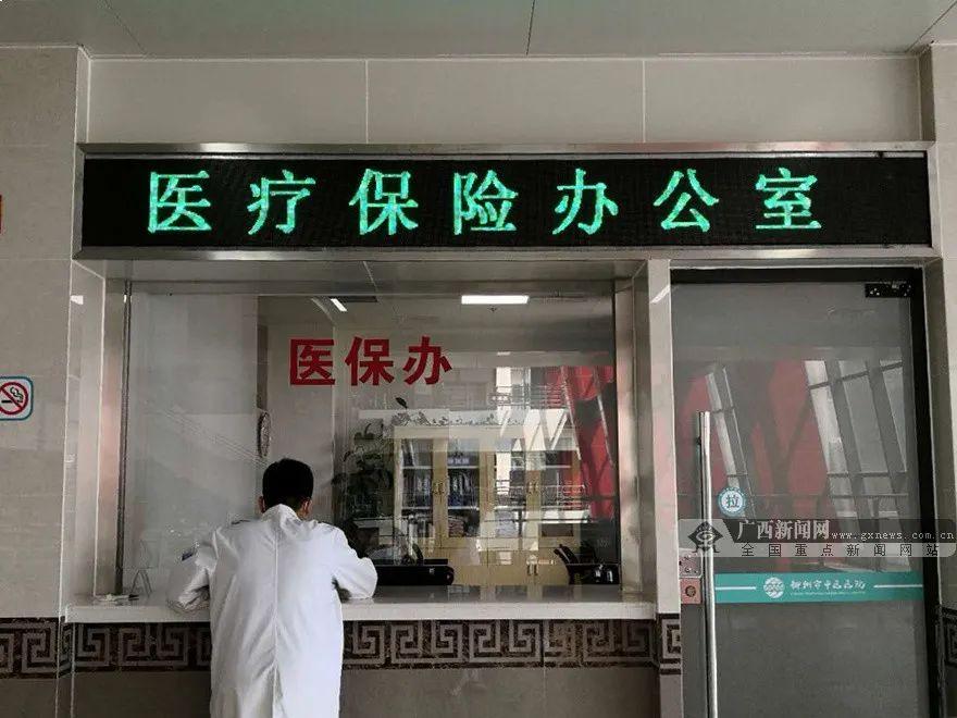 @广西人 办理基本医保关系区内转移不用两地跑了图片