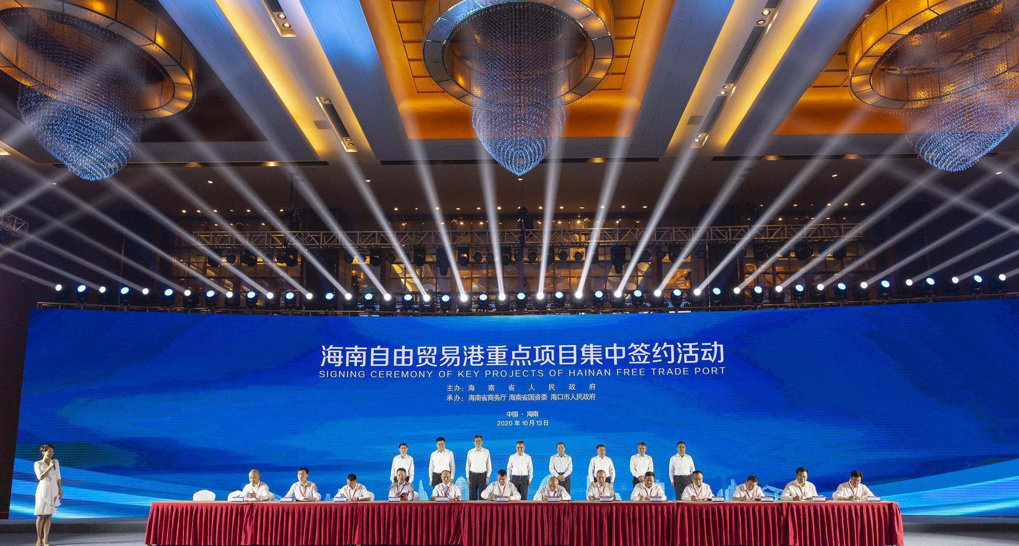 海南自由贸易港第三批集中签约46个重点项目图片