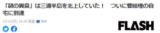 """横滨周围出现""""谜之异臭"""" 日媒:臭味逼近菅义伟家宅"""