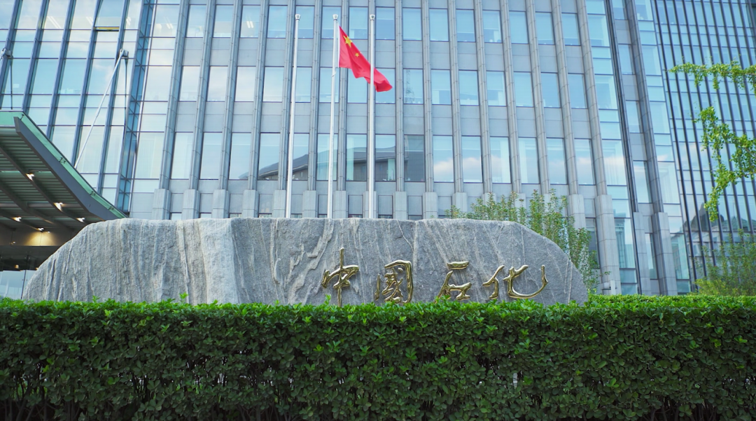 中国石化瞄准28项重点工作深化改革三年行动
