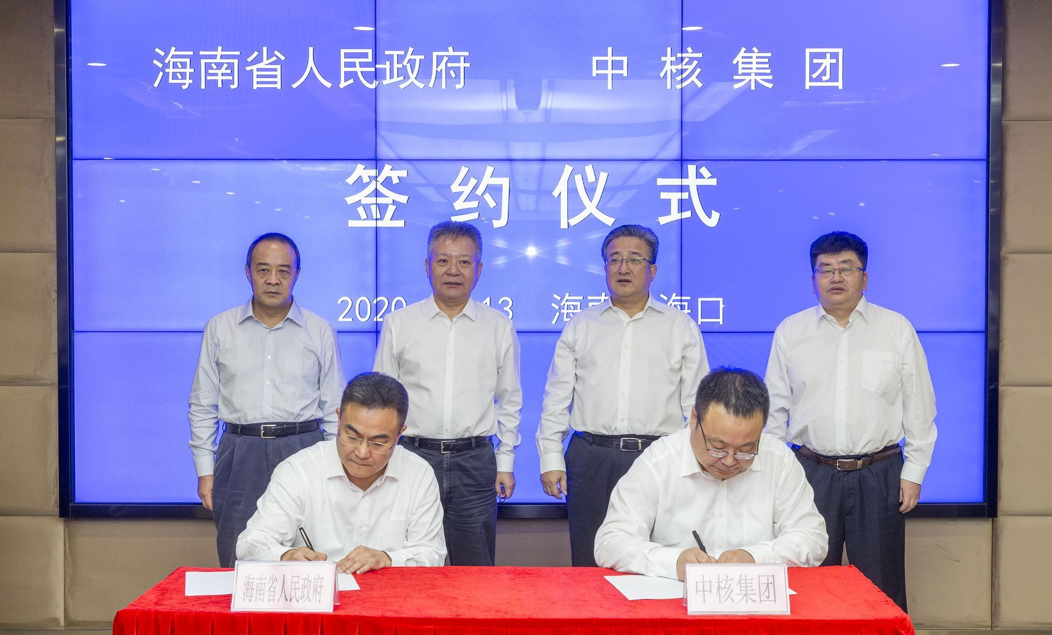 省政府与中核集团签署全面深化战略合作协议图片