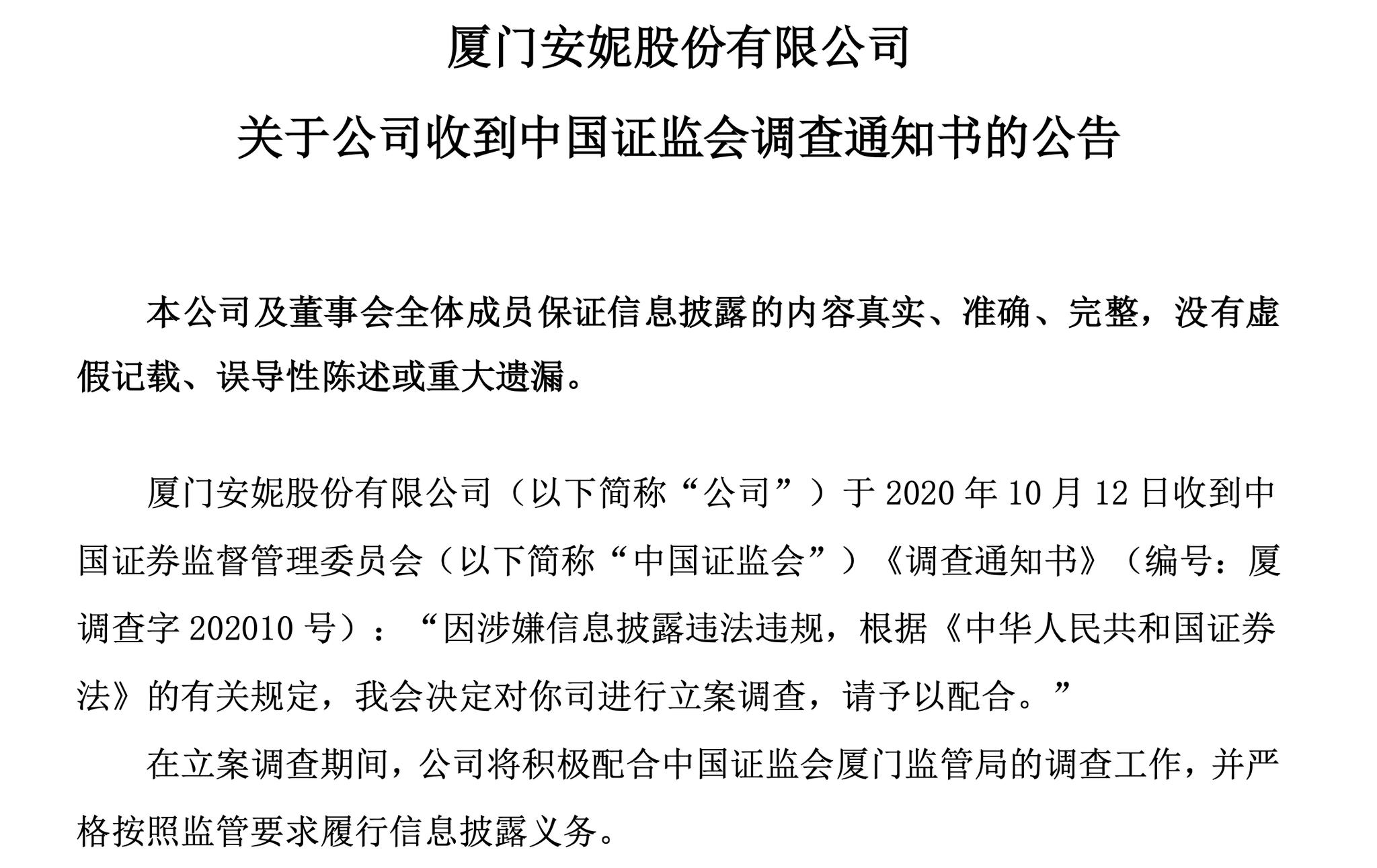 3.85万股东有点慌:安妮股份10多年一分钱没赚 前三季再亏9000万
