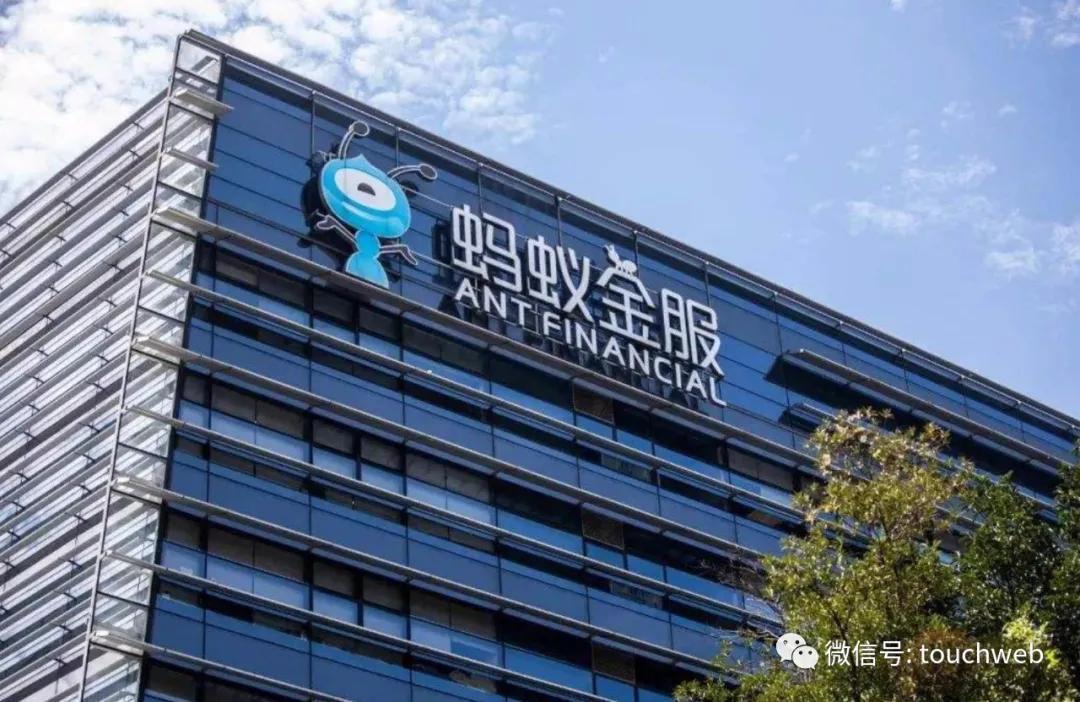 """蚂蚁集团上市疑云:传被调查存在""""利益冲突""""IPO推迟"""