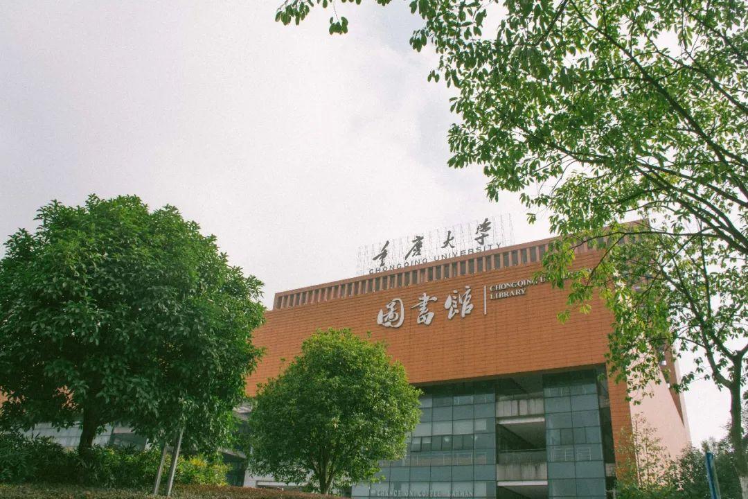 你好,这里是重庆大学图书馆图片