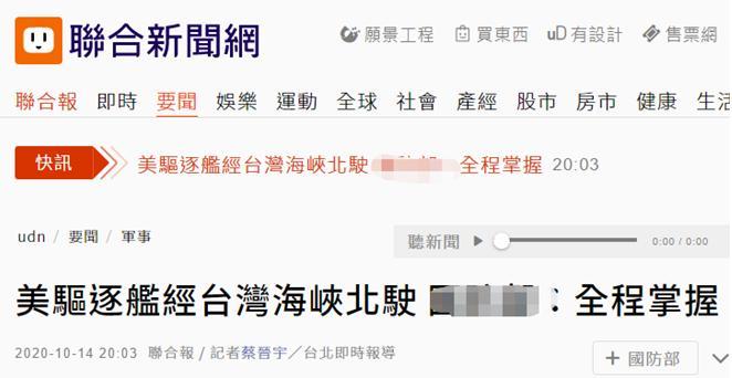 今年第十次!台防务部门称美驱逐舰今天通过台湾海峡图片