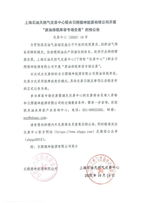 """上海石油天然气交易中心联合日照德坤能源有限公司开展""""原油保税库容专场交易""""的预公告"""