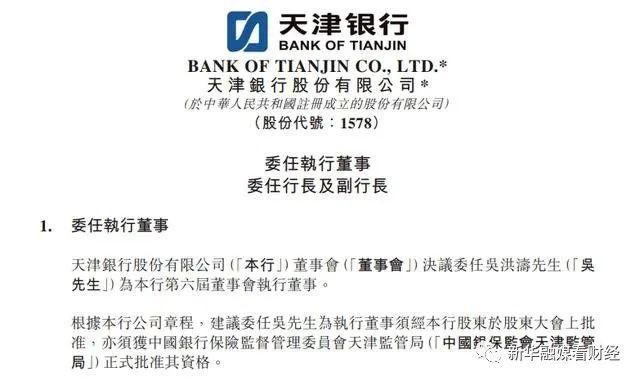 """财经人物 天津银行""""海选""""行长落定,与2位副行长组成""""70后""""高管团队"""