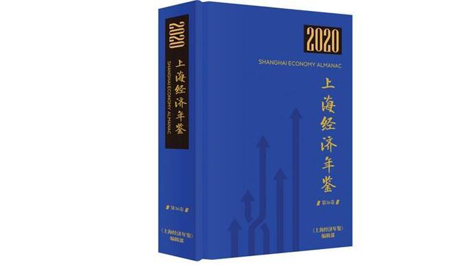 《上海经济年鉴2020》(第36卷)出版发行图片