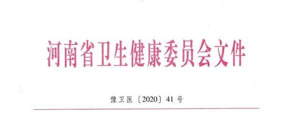 河南省卫生健康委关于重申加强医疗机构新冠肺炎疫情感染防控工作的通知图片