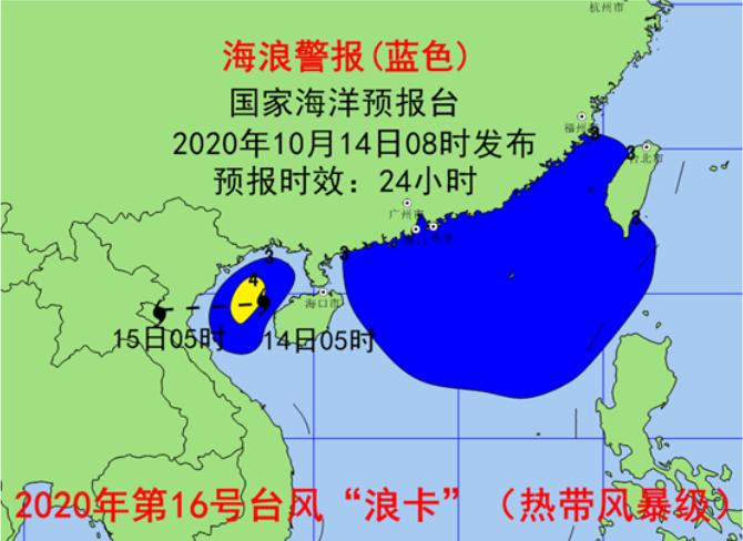 """台风""""浪卡""""登陆海南后进入北部湾 海浪警报由黄色降至蓝色图片"""