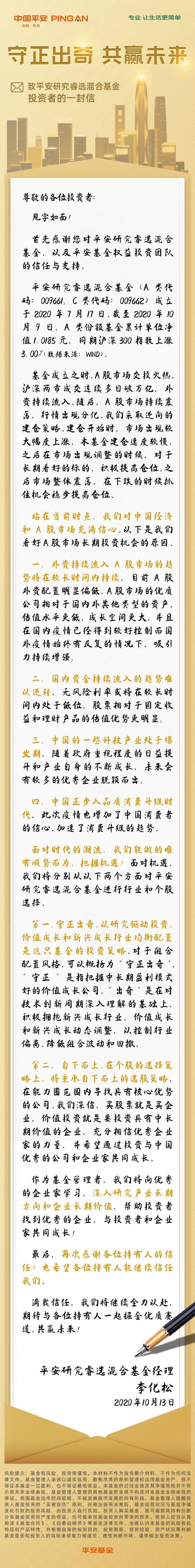 平安研究睿选混合基金经理李化松——致投资者的一封信