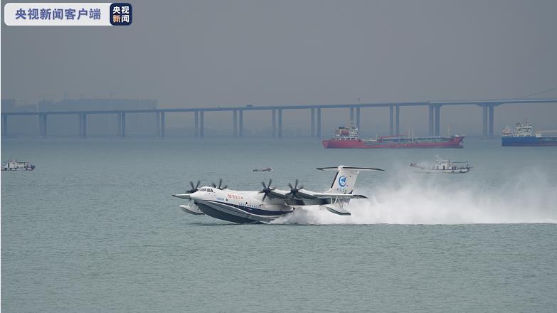"""由中航产业自立研发的国产大型水陆两栖飞机""""鲲龙""""AG600于7月26日海上首飞乐成 图自央视"""