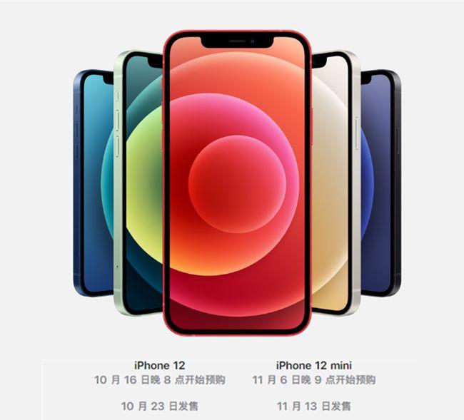 苹果市值蒸发三千亿、A股概念股大跌 iPhone12有哪些槽点