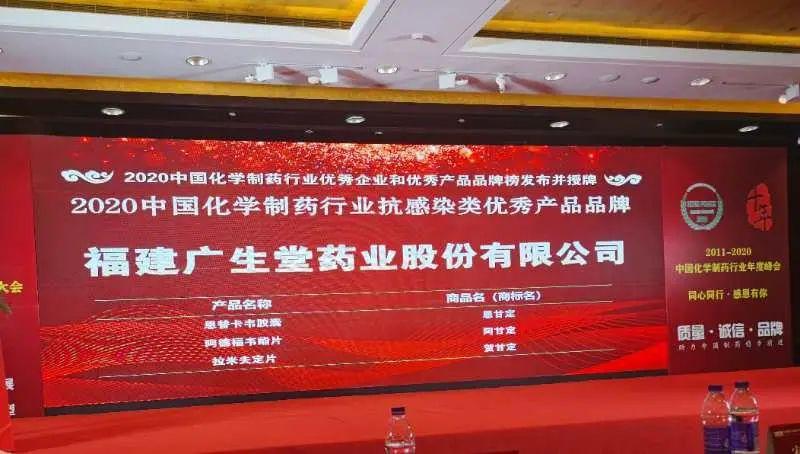"""广生堂3大产品获评""""2020中国化学制药行业抗感染类优秀产品品牌"""""""