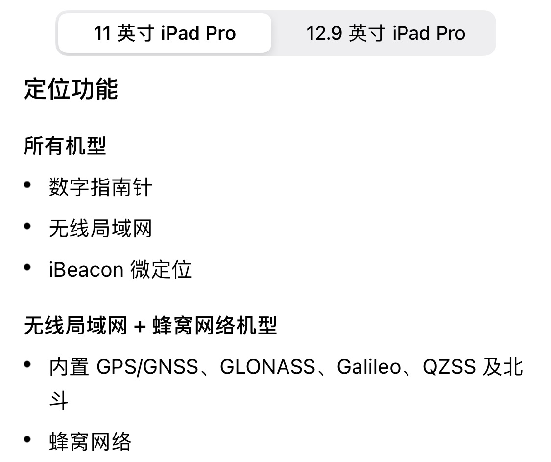 iPhone11/XR和iPad Pro蜂窝网络版等均已支持北斗定位