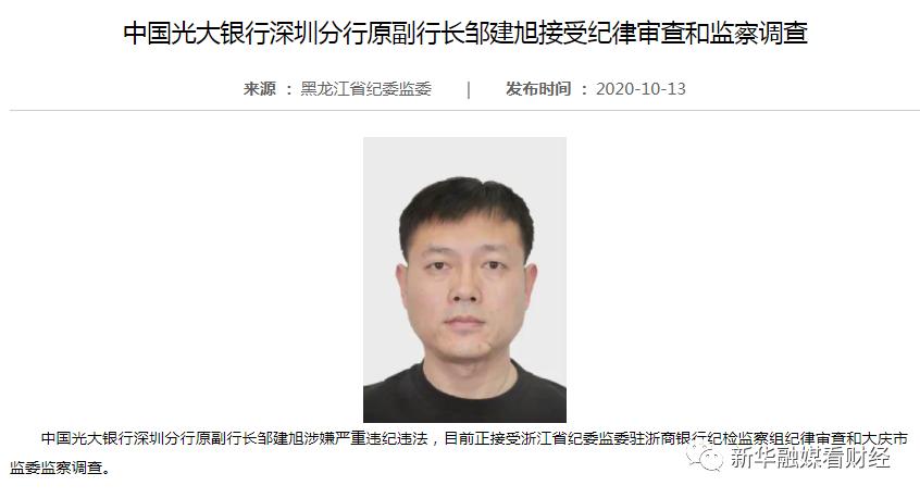 光大银行深圳分行原正副行长接连落马 上半年零售业务利润降八成