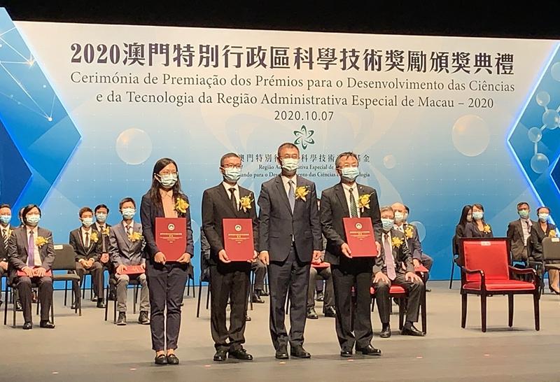 2020澳门特别行政区科学技术奖励颁奖典礼在澳门文化中心举行